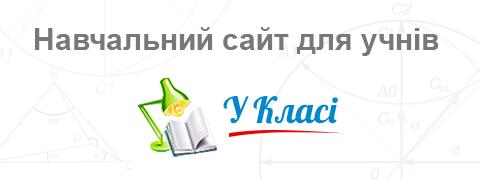 Картинки по запросу картинки http://uklasi.com.ua